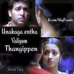 Famous Movie Quotes Archives Page  Image Share Download Tamil Love
