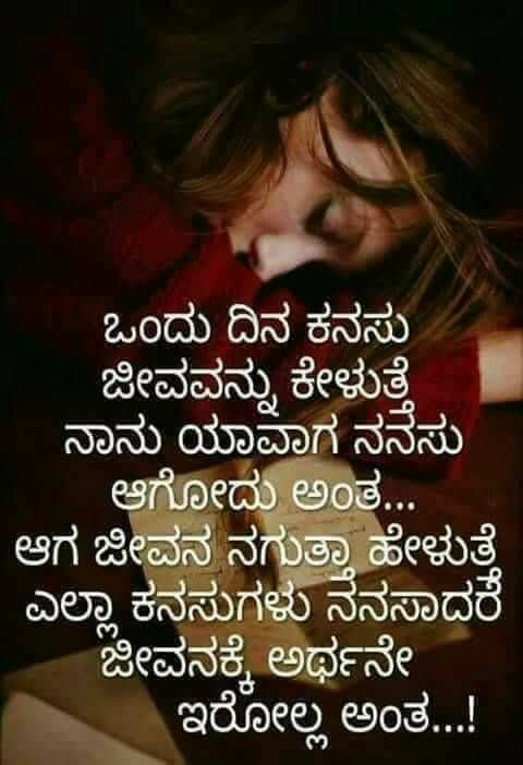 Find This Pin And More On  E B A E B  E B A E B Bf E B Ae E B  E B A E B D E B A E B  E B  E B B E B  Kannada Quotes By Naagesht