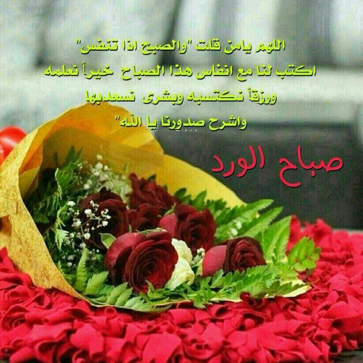 Good Morning Arabic Quotes Bonjour Buen Dia Quotes In Arabic