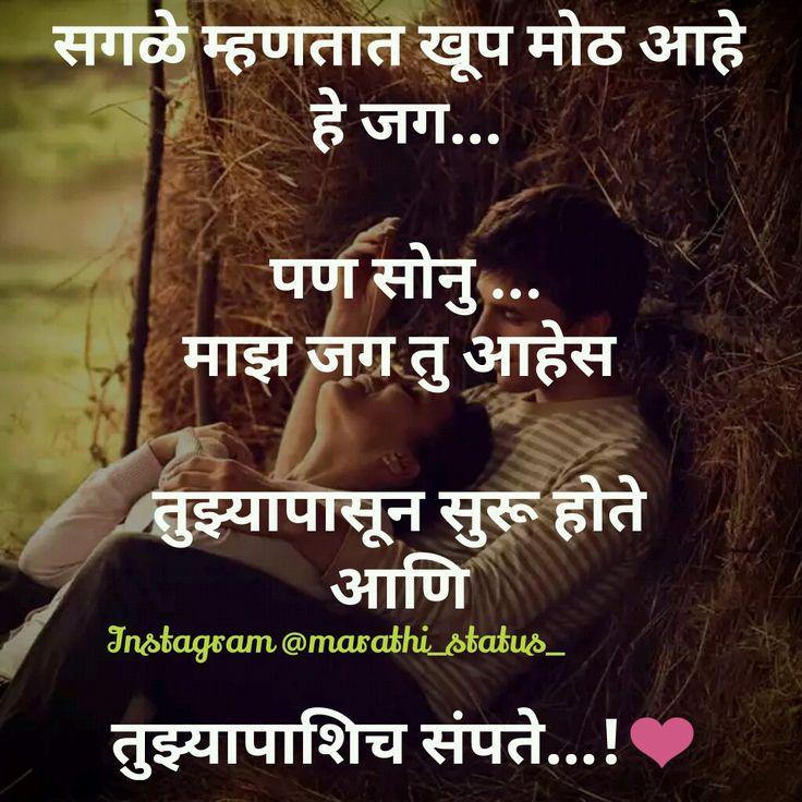 Marathi Status Soul Mates Marathi Quotes Sad Twin Souls