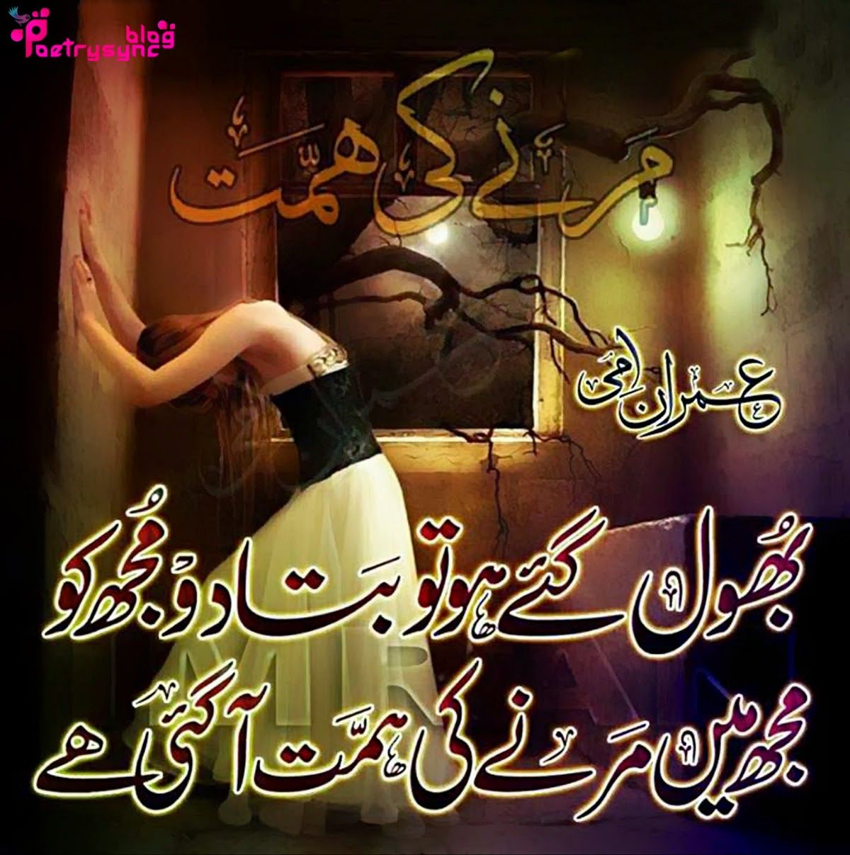 Poetry Sad Love Poetry In Urdu Images For