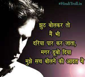 Boy Sad Love Quotes Hindi