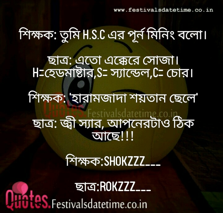 And Whatsapp Bengali Funny Joke Of Teacher Student