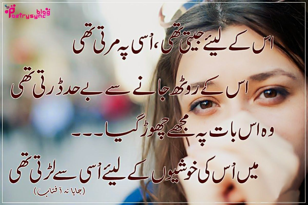 Poetry Urdu Sad Poetry Shayari Lines Wallpapers For