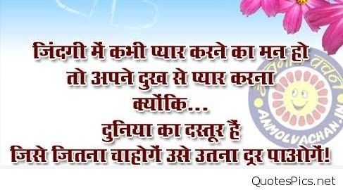 Love Quotes In Hindi On Life Hover Me