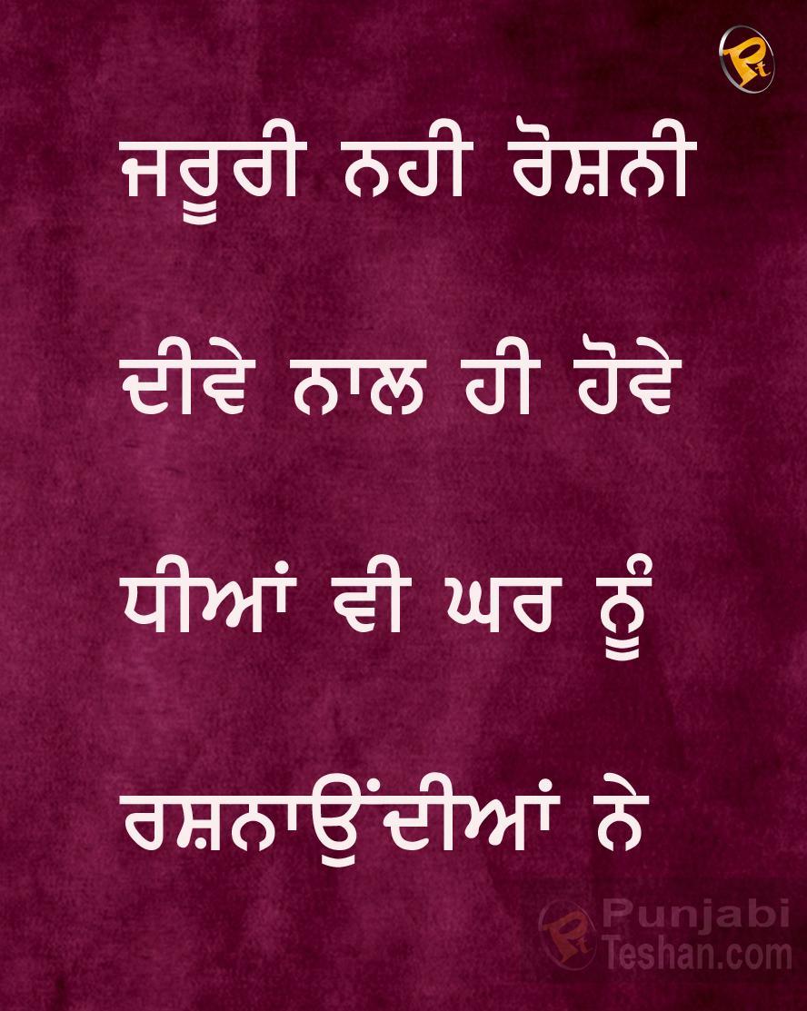 Dheeyan Vi Ghar