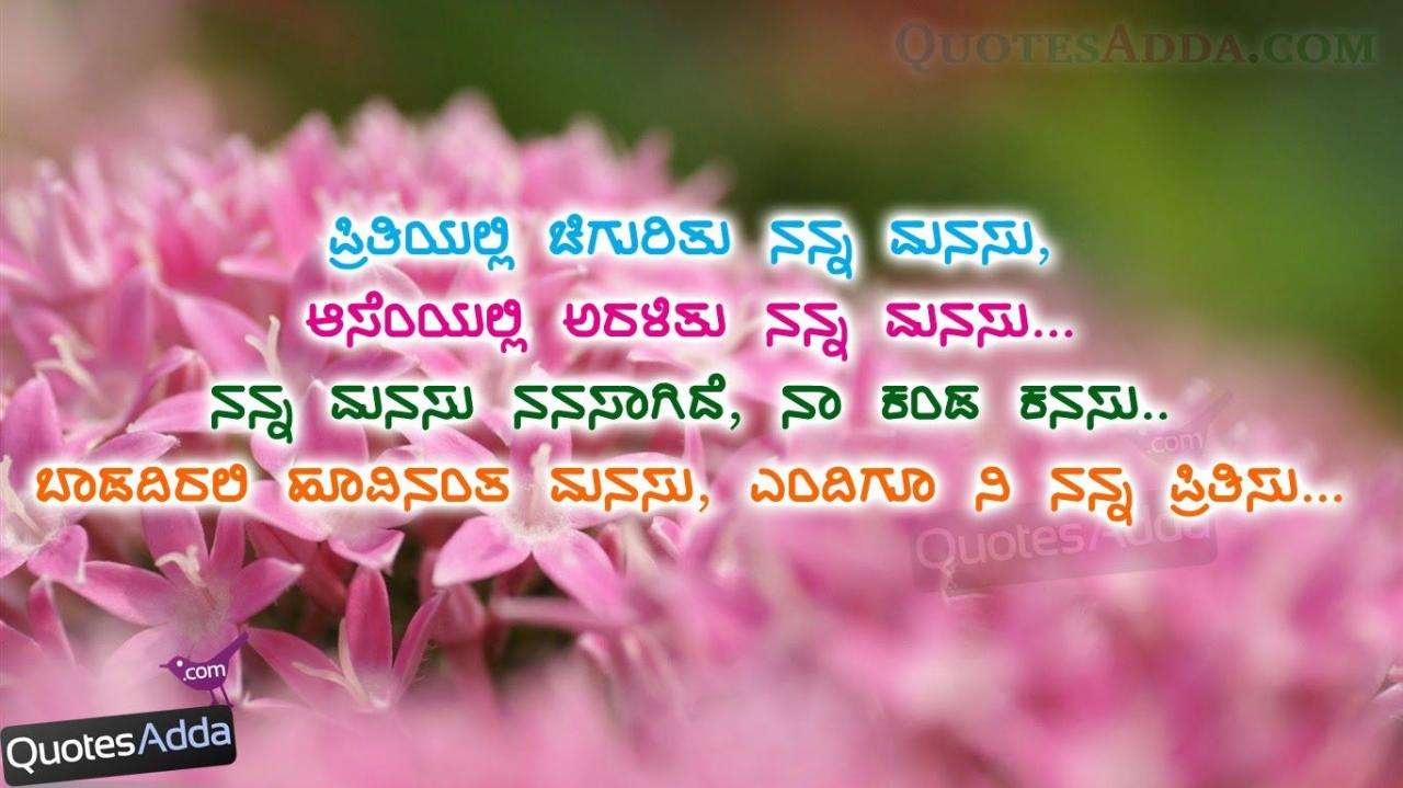 Love Quotes For Him In Kannada Kannada Quotes Quotesaddacom Quotes Tamil Quotes Picture