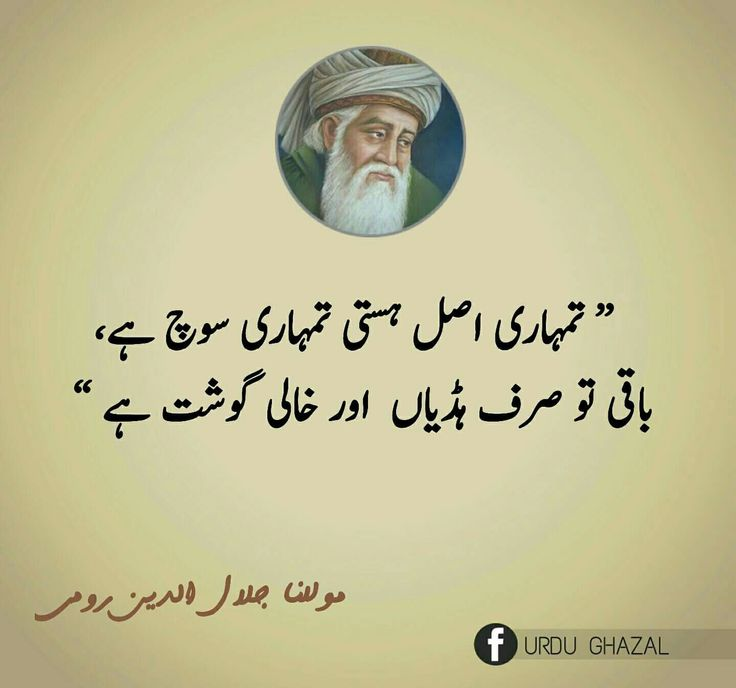 Chachu Love Quotes In Urdu Hover Me