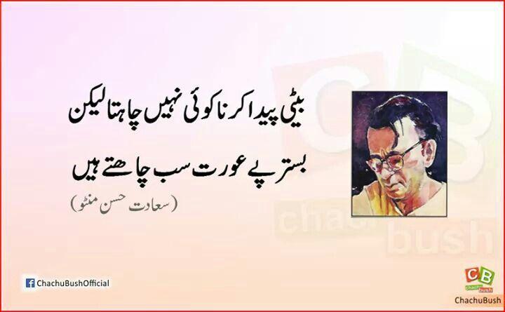 Urdu Quotes Quotations Qoutes People Quotes Urdu Poetry Dairy Sentences Allah Sad