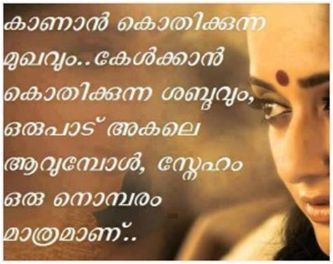 Fast Most Touching Love Quotes In Malayalam