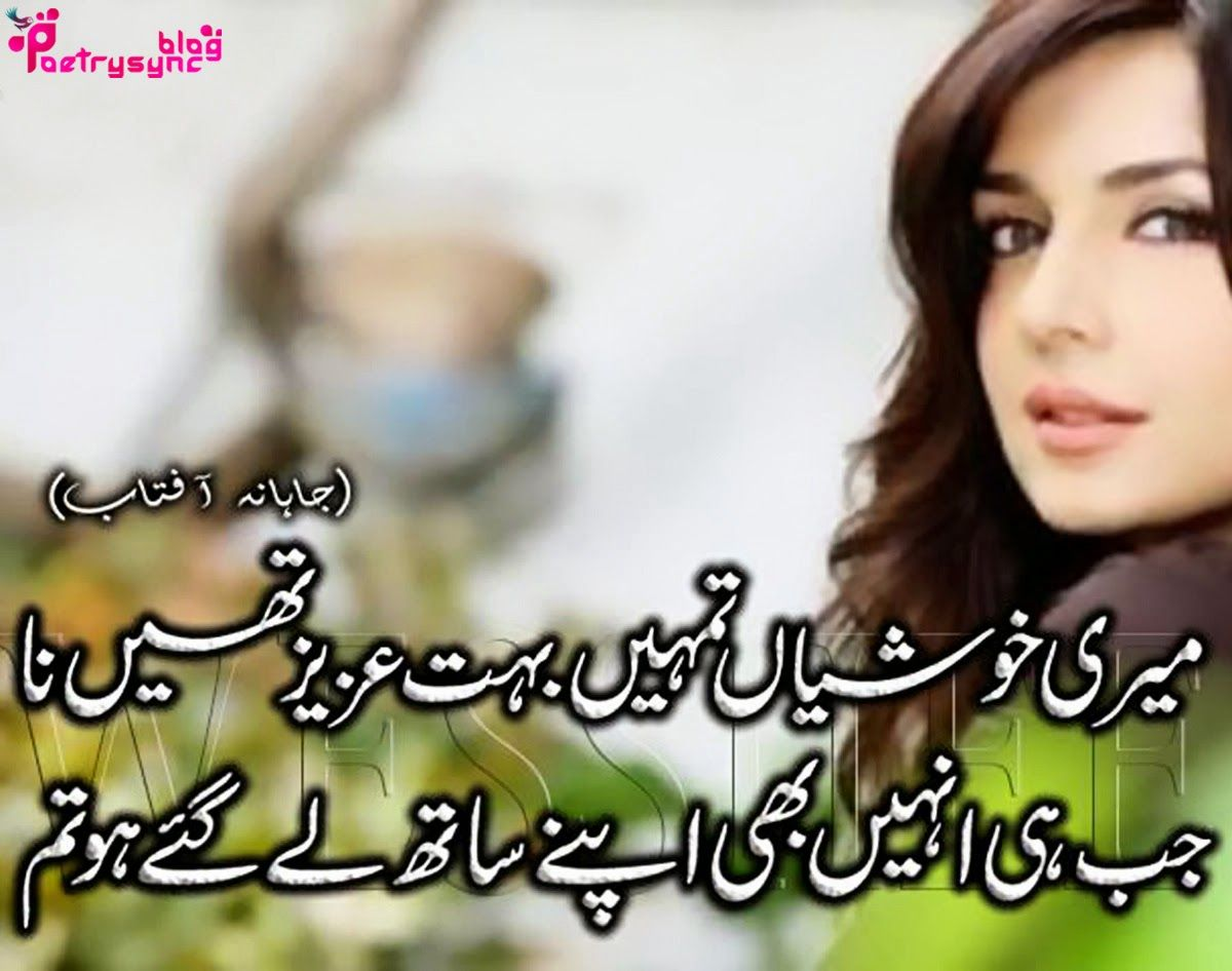 Urdu Sad Poetry  Lines Best Urdu Poetry In Sad Mood Ranjishein
