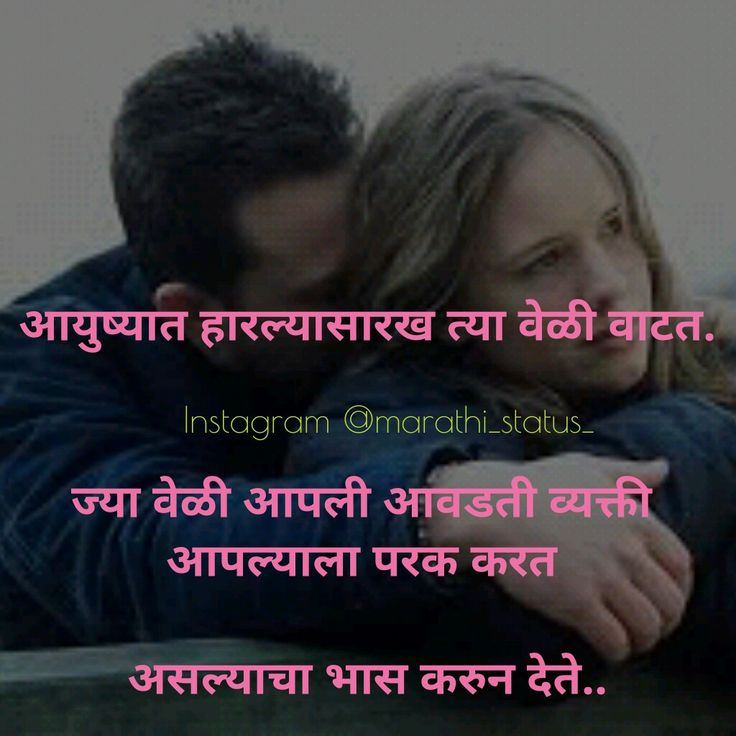 Marathi Status Marathi Quotes Draw Lips Friendship Quotes Qoutes Inspirational Quotes Lord Life Coach Quotes Dating
