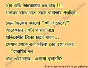 Bengali Funny Pics Bengali Jokes Bengali Comedy Bengali Humour