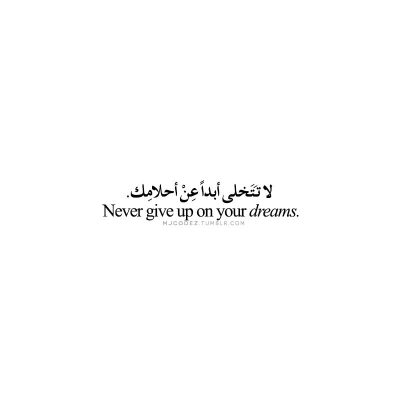 Arabic Love Quotes Arabic Words Arabic Quotes Tumblr Meaningful Tattoos Typography Quotes Book Quotes Culture Tattoo Ideas Posts
