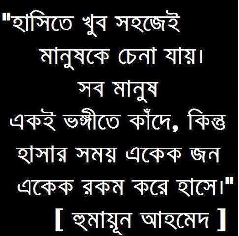 Funny Love Quotes Bangla Hover Me
