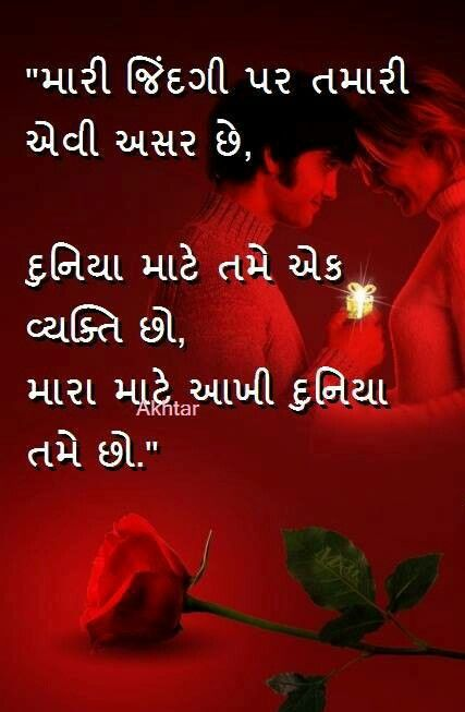 Find This Pin And More On Gujarati Quotes By Samarthashishpa