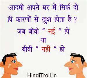Pm Funny Wallpaper Funny Hindi Funny Quotes Hindi Jokes