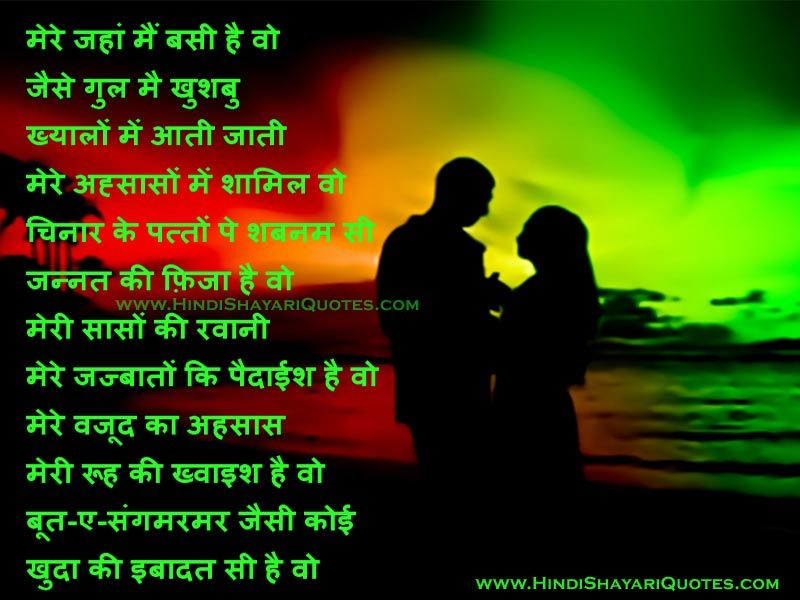 Love Shayari In Hindi English Fonts Girls Boys Love Quotes Pictures