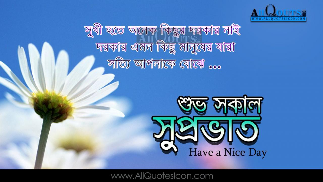 Bestgoodmorningquotesinbengalihdwallpapers