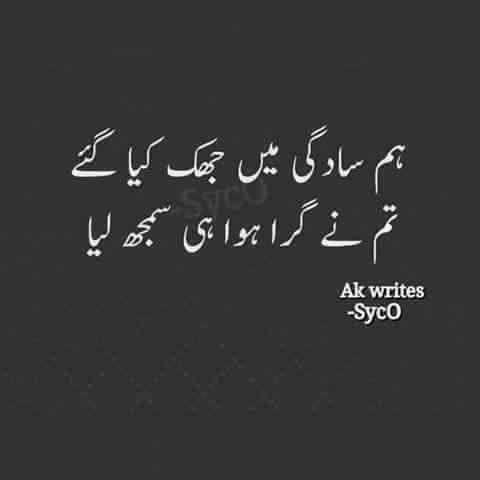 Saaadddiii  C B Urdu Quotespoetry
