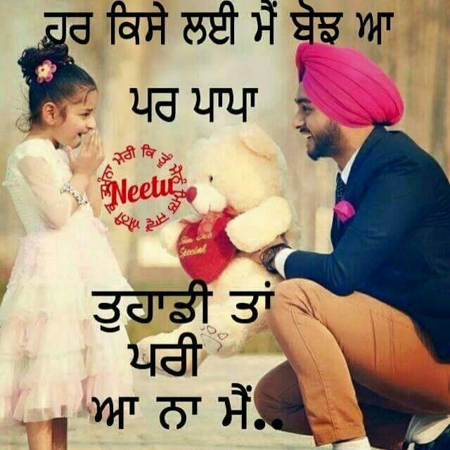 Funny Quotes In Punjabi