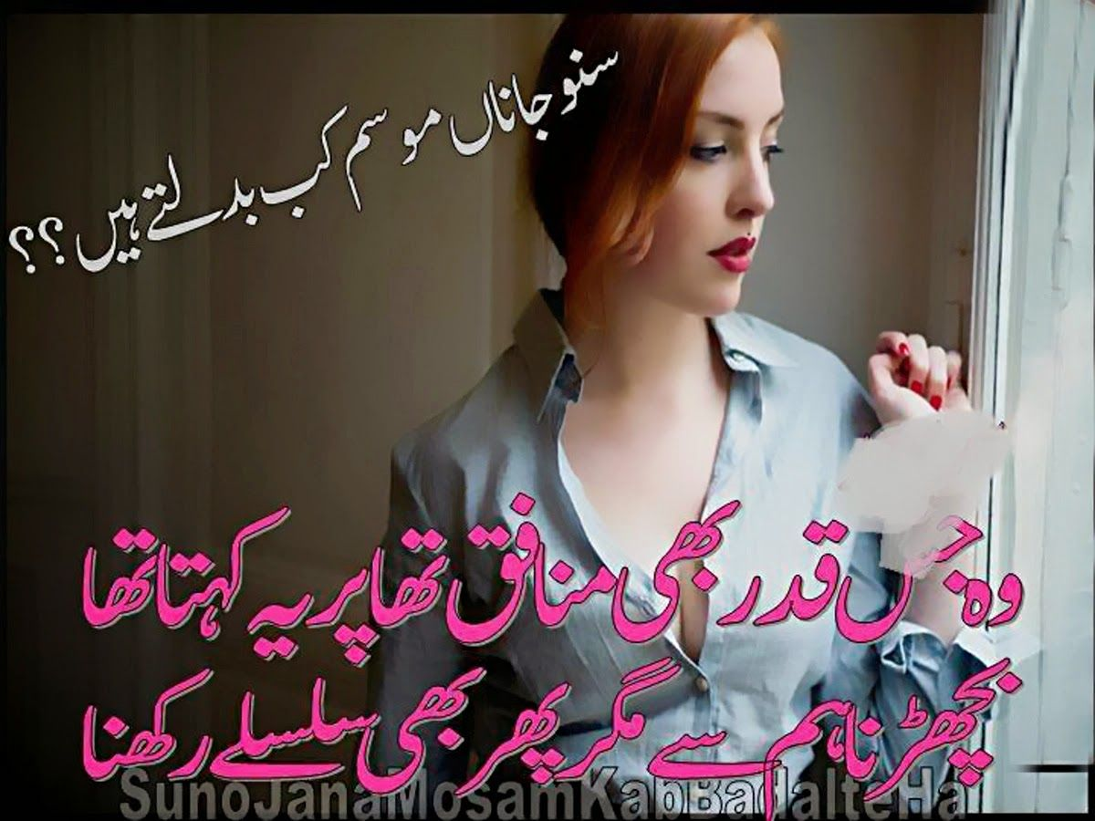 Poetry Poetry Shayari Images Of Urdu In Sad Mood For Posts