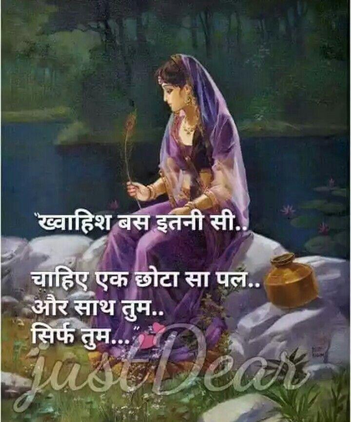 Shayri Life Hindi Quotes Qoutes Radha Krishna Love Quotes Jagjit Singh Poem Dil Se Feelings Relationships