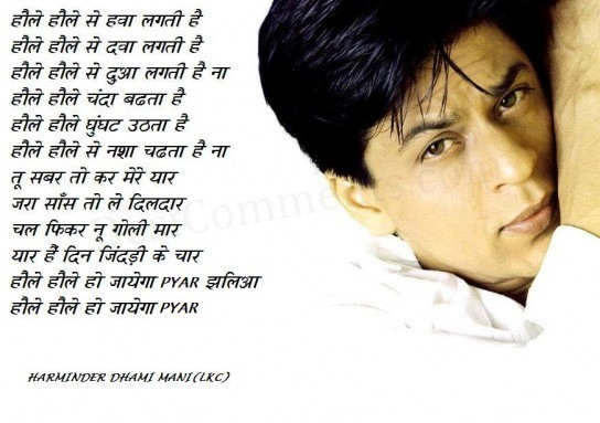 Keep Patience In Love Shahrukh Khan