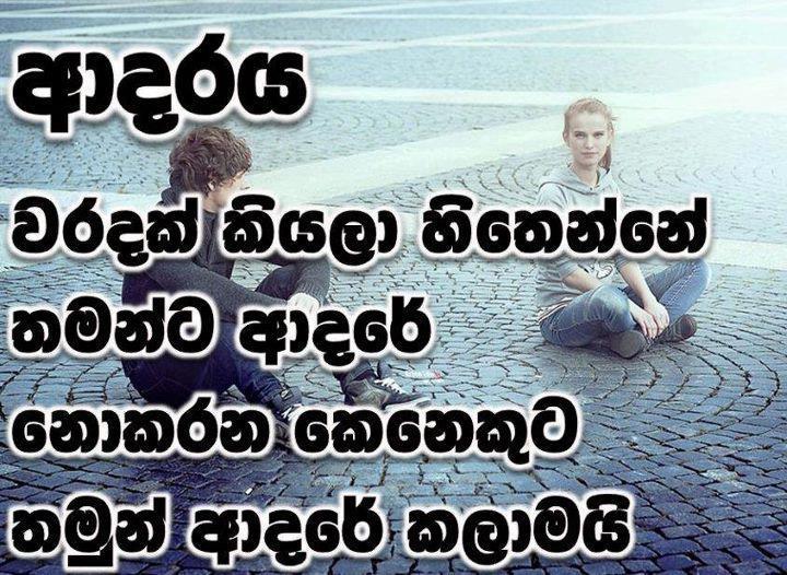 True Love Quotes Sinhala Sinhala Quotes