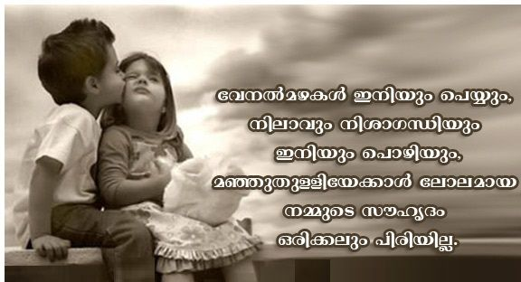 Motivational Quotes For Students In Malayalam Saferbrowser Yahoo Image Search Results