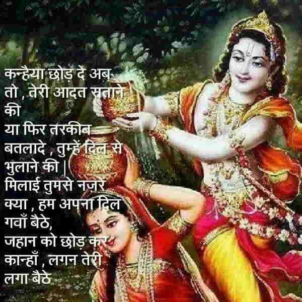 Radha Krishna Love Picture Quotes Gallery In Hindi