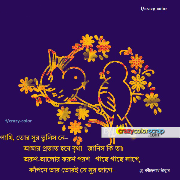 Good Morning Bengali S Picture