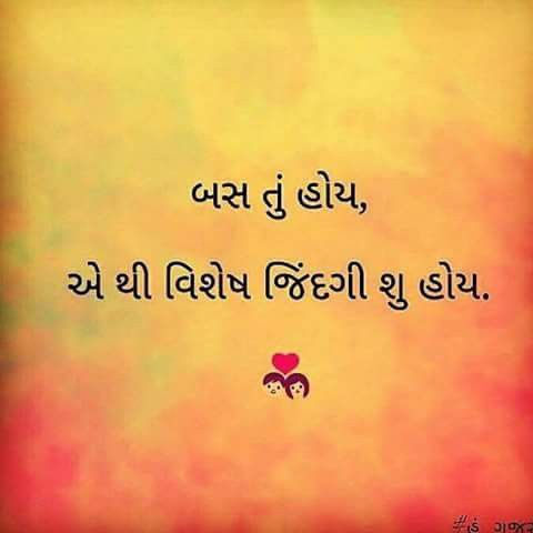 Gujarati Love Message