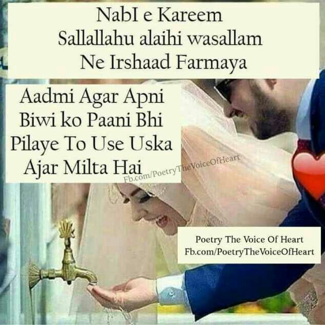 Marriage Qoutes Islam Marriage Relationship Quotes Muslim Culture Hindi Quotes Islamic Quotes Girls Status Islam Quran Couple Quotes