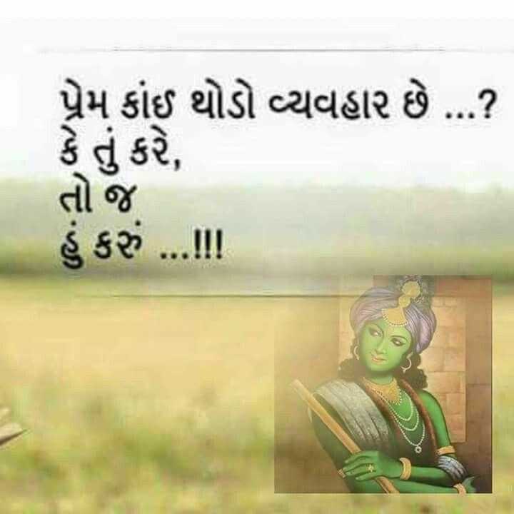 Hindi Quotes Poem Quotes Gujarati Quotes Gujarati Shayri Dil Se Happy Marriage Relationships Hindus Wedding Happy