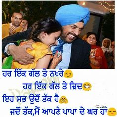 Father Love Daughter Quotes In Punjabi Hover Me