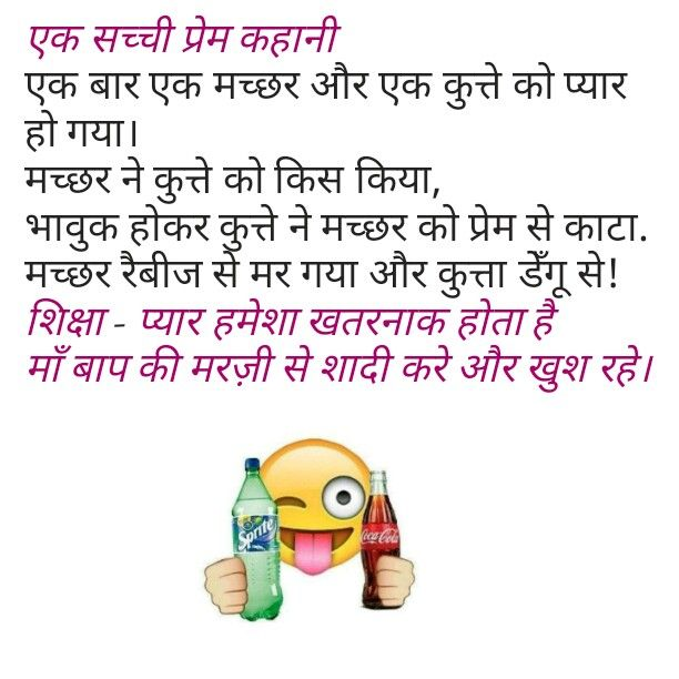 Love Story Funny