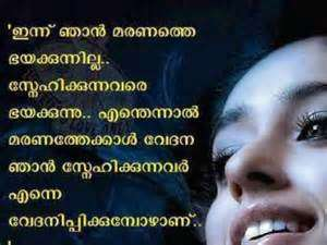 Fun Romance Technology All To You Youth Malayalam S S Of Love