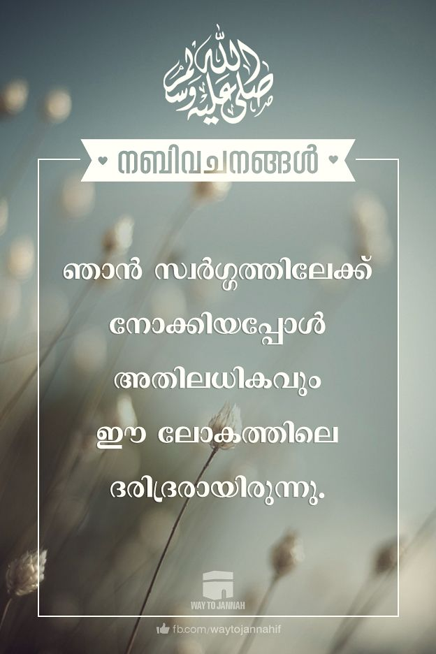 Security Check Required Malayalam Quotesislamic