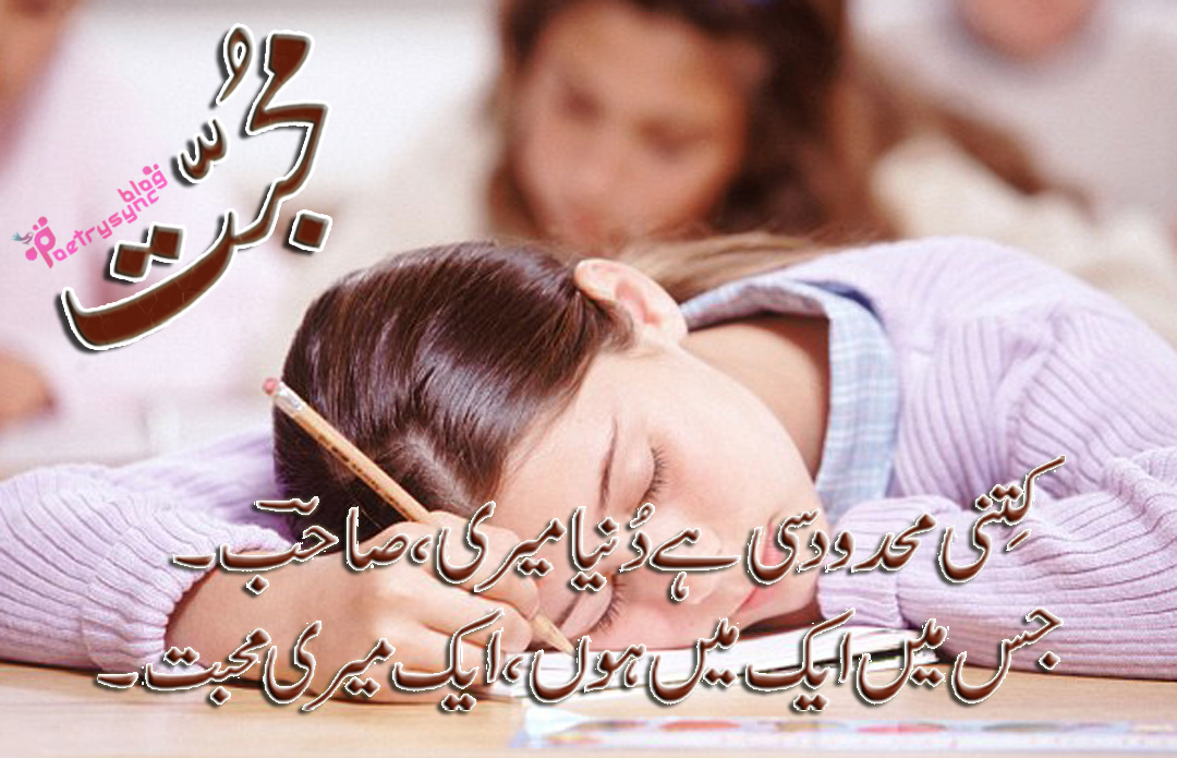 Urdu Sad Poetry Collection About Muhabbat For