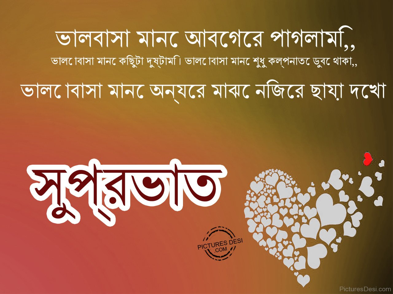 Beautiful Good Morning Bengali