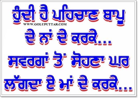 Beautiful Punjabi Wording About Parents