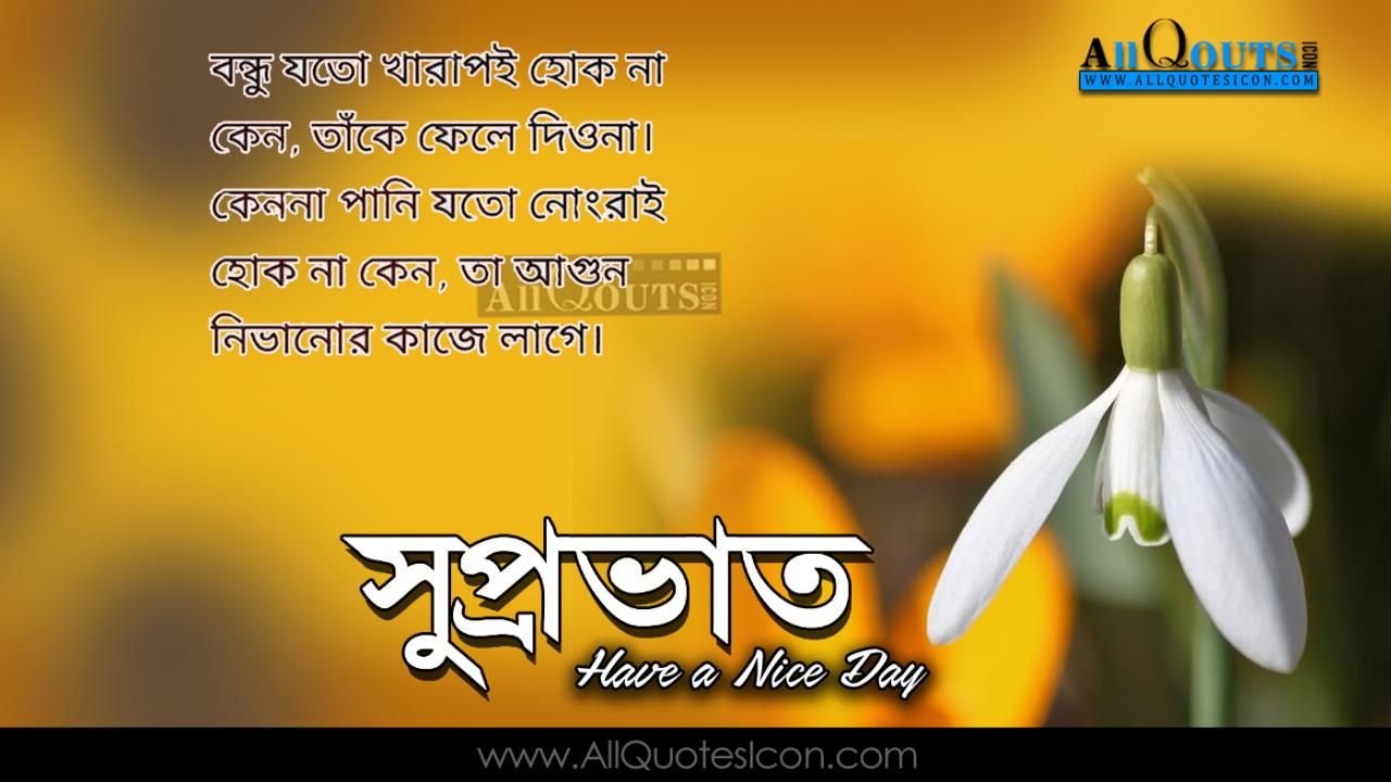 Bengali Good Morning Quotes Wishes Greetings Wallpapers
