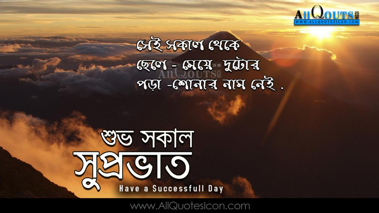 Bengali Good Morning Quotes Wshes For Whatsapp Life