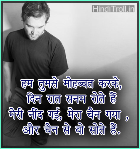 Girl Boy Love Sad Hindi Quotes Wallpaper