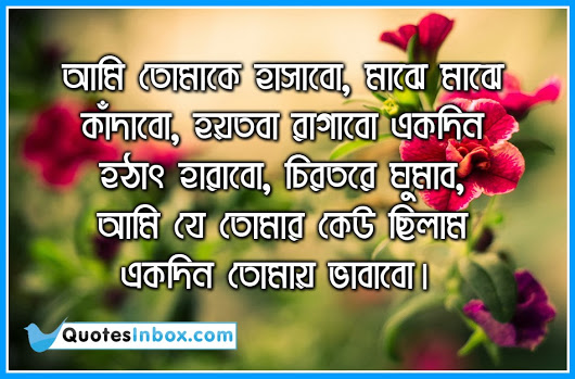 Good Day Nice Bengali Language Messages Online Quotesinbox Com Love Quotes Famous