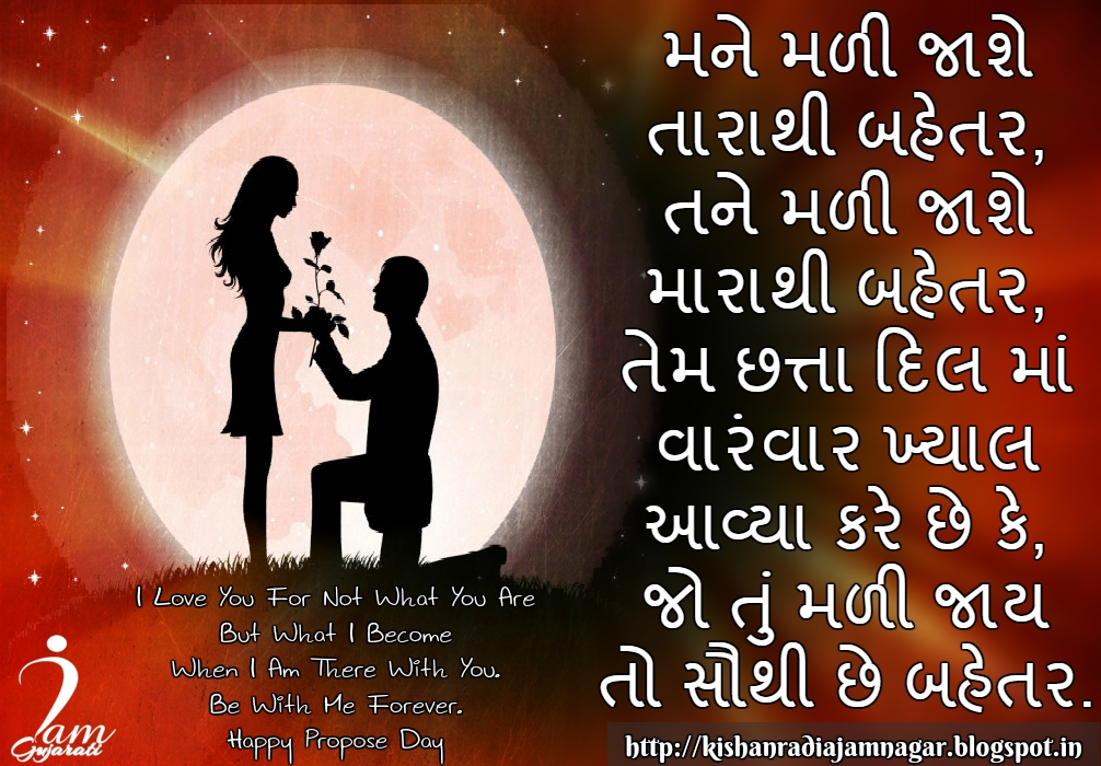 Gujarati Propose Lines Message Gujarati Propose Day Quotes
