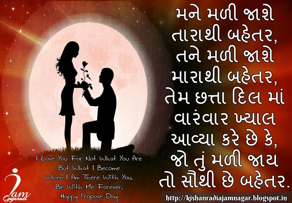 Gujarati Propose Lines Message Gujarati Propose Day Quotes