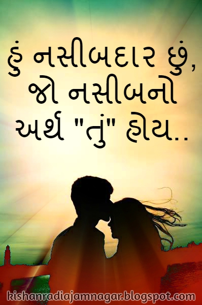 Gujarati Romantic Quotes Gujarati Love Quotes Gujarati Love Status