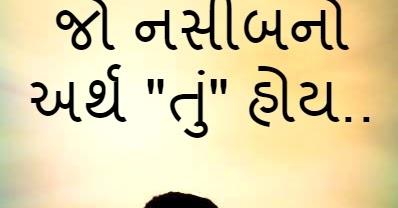 Gujarati Romantic Quotes Gujarati Love Quotes Gujarati Love Status Gujarati Suvichargujarati Quotesgujarati Status By Kishan Radia Seo Expert